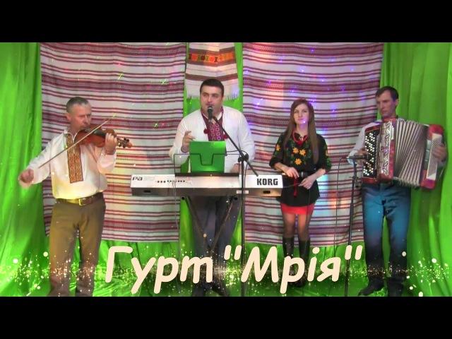 Гурт Мрія Гуцулка співана