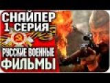 Военный фильм - Снайпер Герой Сопротивления 1 Серия / НОВИНКА 2015/ Русские Военные фильмы 2015