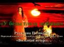 У беды глаза зеленые - Русалина Полякова и Народный цыганский ансамбль Вольный