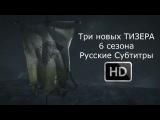 Игра Престолов — (6 сезон) #3 Новых ТИЗЕРА Русские Субтитры HD