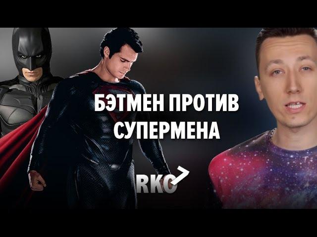 RAP Кинообзор 7 — Бэтмен против Супермена