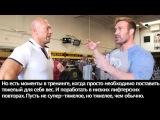 Тренировка грудных мышц - Mike OHearn & Denis Semenikhin CHEST training #1
