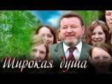 МИХАИЛ ЕВДОКИМОВ Широкая Душа (лучшие монологи)