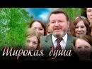МИХАИЛ ЕВДОКИМОВ «Широкая Душа» (лучшие монологи)