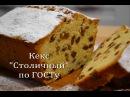 Кекс Столичный по ГОСТу Очень Вкусный Кекс | Cake Capital according to GOST