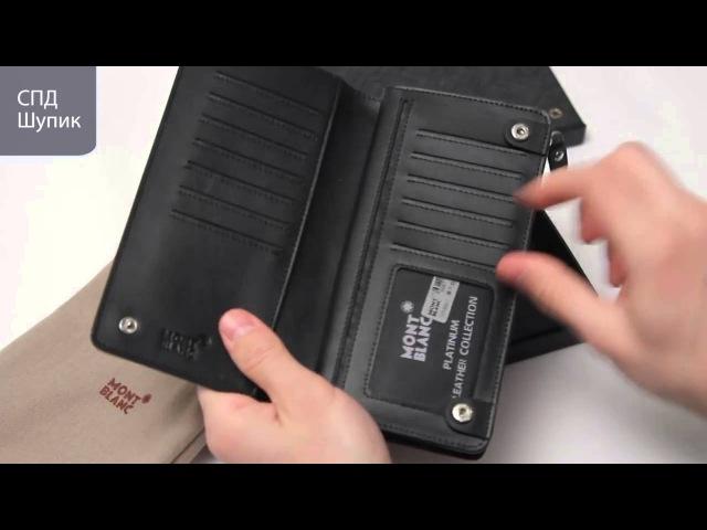 Клатч Montblanc (кожа). Montblanc кошелек, клатч, барсетка, портмоне, бумажник.