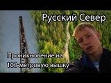 Проникновение на вышку. Территория Крайнего Севера, Россия. Roofing. Russia, Extreme North. GoPro.