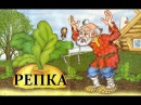 РЕПКА - Русская народная сказка