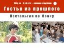 Гостья из прошлого Ностальгия по Совку Саблич