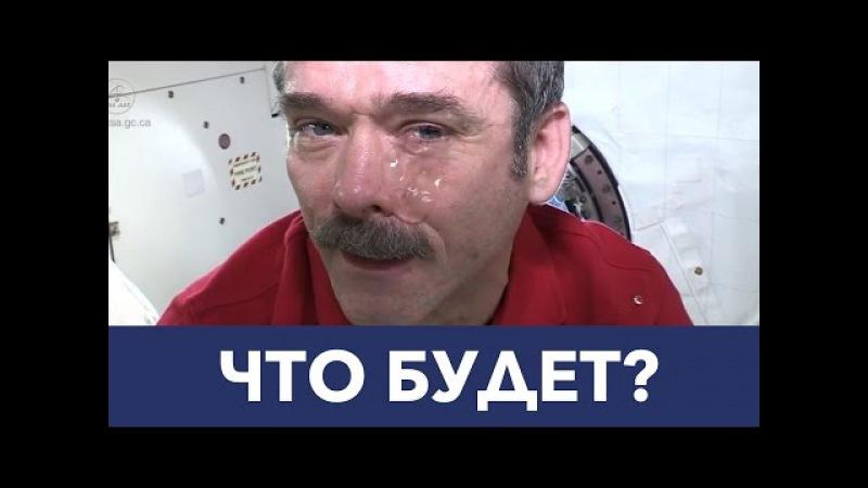 ЧТО БУДЕТ ЕСЛИ ПУКНУТЬ или заплакать в космосе? MOGOL ЗНАЕТ