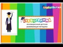 Буквограмма коррекционно развивающая методика для детей