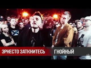 VERSUS X #SLOVOSPB: Эрнесто Заткнитесь X Гнойный