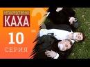 Непосредственно Каха 3 сезон 10 серия - Суперспособности