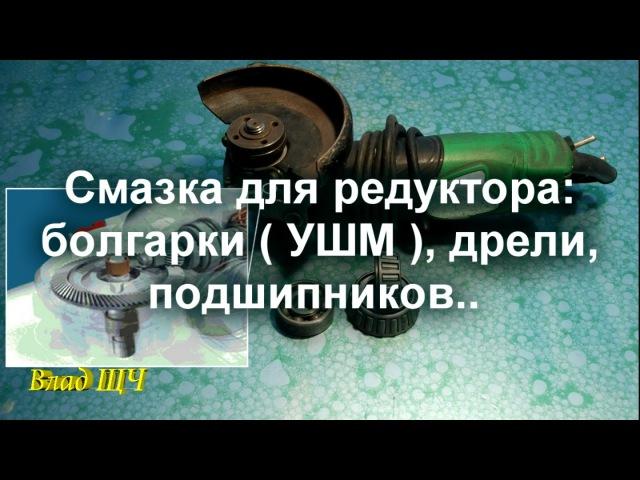 Смазка для редуктора - болгарки ( УШМ ), дрели, подшипников и других механизмов