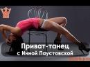 Приватный танец Обучающее видео