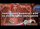 Порошенко выбирает фон на Новогоднее обращение | Мамахохотала-шоу | НЛО TV