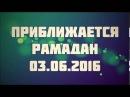 Абу Яхья Крымский - Приближается Рамадан