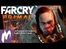 Far Cry Primal. Инструкция по выживанию. Стрим «Игромании»