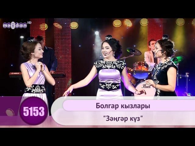 Булгар кызлары - Зэнгэр куз | HD 1080p