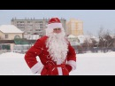 Новогодний фильм Есть Дед Мороз...