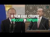 О чём спорят Россия и Турция?