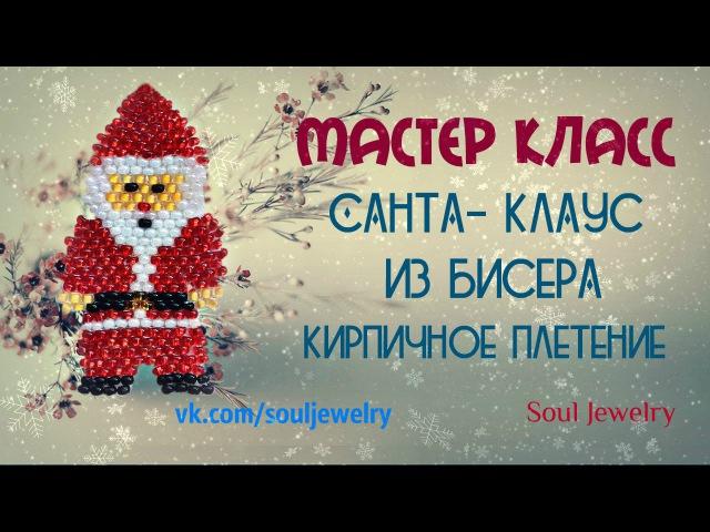 Санта-Клаус из бисера. Кирпичное плетение
