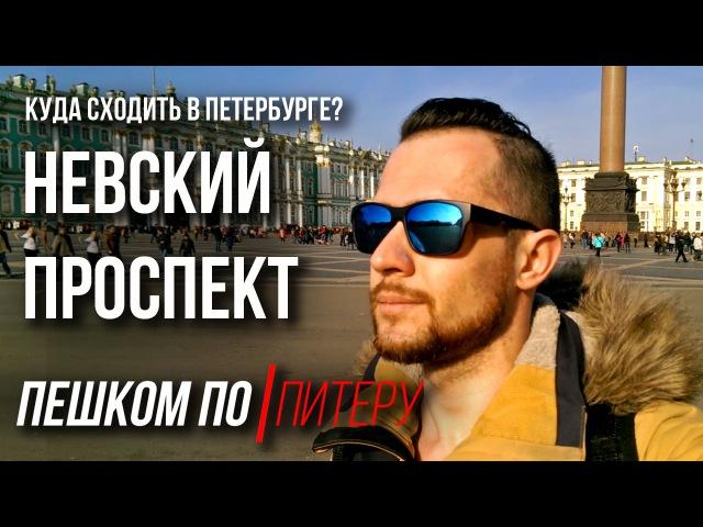 Куда сходить в Петербурге: Невский проспект (Пешком по Питеру 1)