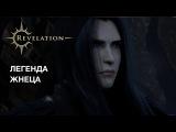 Revelation: Легенда Жнеца