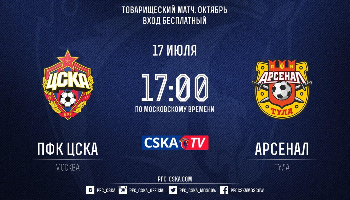 ЦСКА - Арсенал Тула прямая трансляция смотреть онлайн 17.07.2016