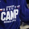 International-Ice Hockey-Camp