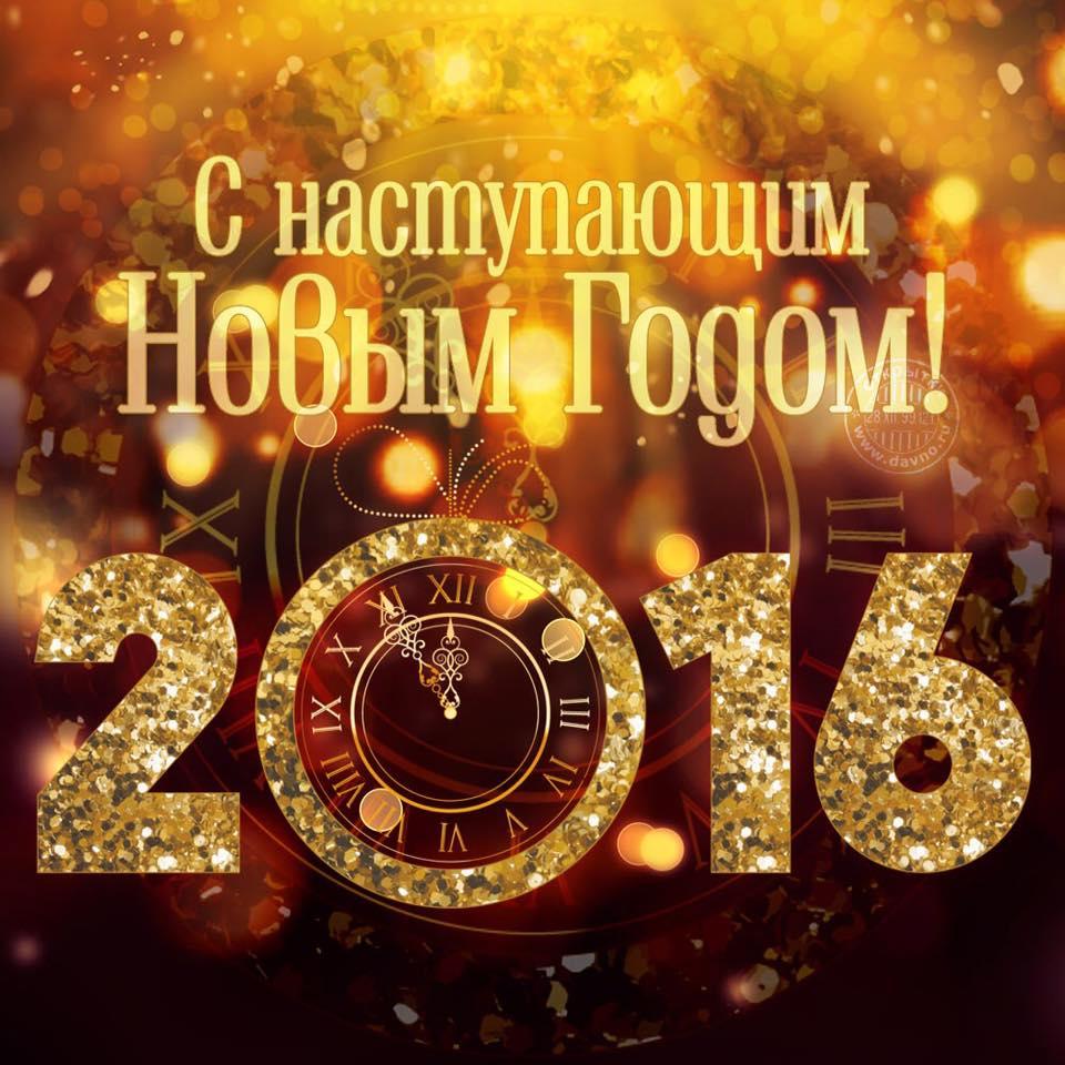 Поздравление в картинках 2015