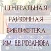 Центральная районная библиотека им. В.В.Розанова