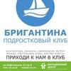 """Подростковый клуб """"Бригантина""""  Нижневартовск"""