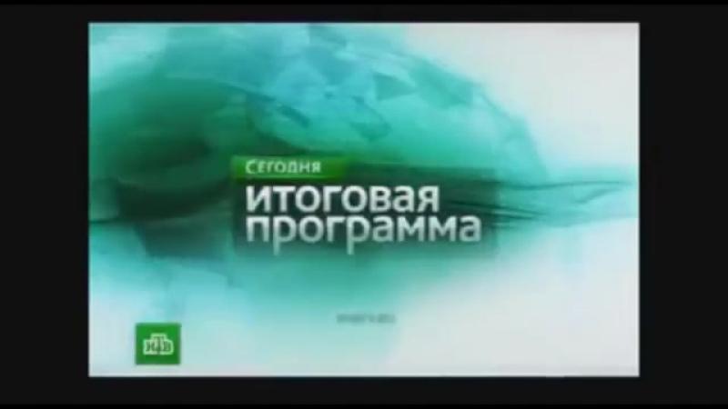 Заставка Сегодня Итоговая программа НТВ 2012 2015