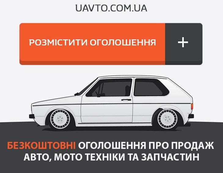 uavto.com.ua/addselect