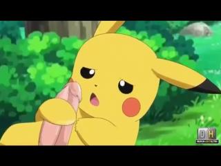 Покемон го порно. pokemon go sex, пикачу выебал, кончил, секс, анал, anal, порно мультик