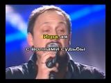 Стас Михайлов   Всё для тебя Караоке