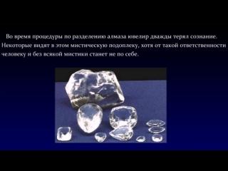 Gela Guralia - совершенная красота бриллианта- 2014-2016 годы