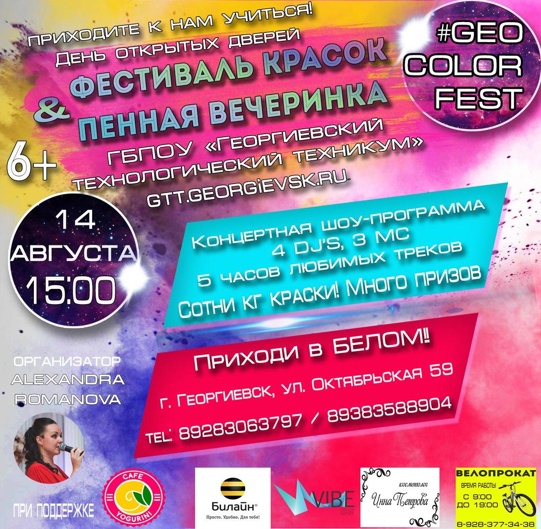 Фестиваль красок и Пенная вечеринка 2