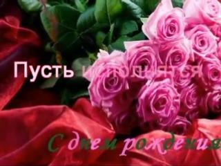 Нежное поздравление с Днем Рождения!Очень красиво!