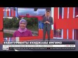 Интервью мусульманки которую не пустили в МГИМО в хиджабе , говорит что охрану уволят