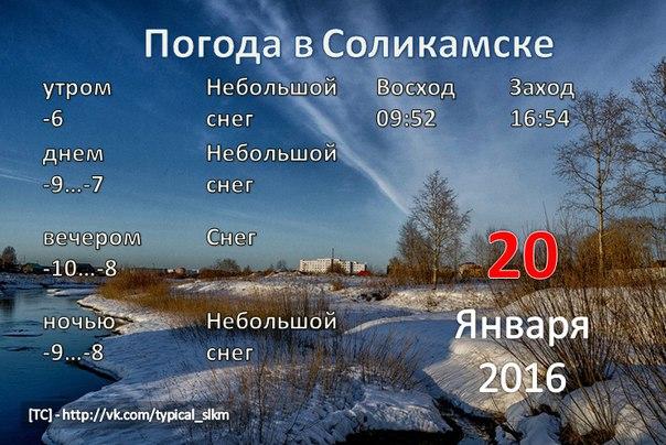 Погода на завтра для вас дорогие Подписчики)