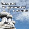 Экскурсии по Архангельску и области