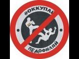 Оккупай педофиляй г Курган Виновный 3 Сезон 6 Выпуск HD 720p!