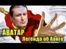 Аватар Легенда об Аанге Русский трейлер
