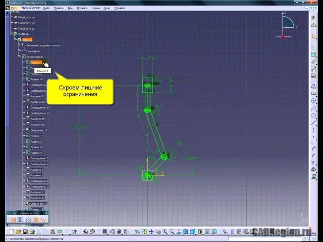 Проектирование и анимация кинематических схем механизмов в САПР CATIA