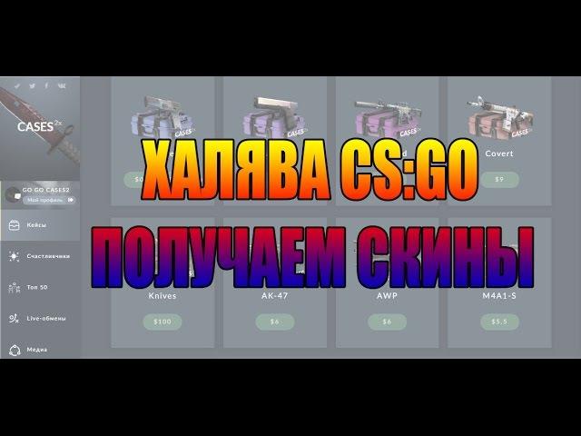 Бесплатные кейсы   Халява CS:GO   Скины КСГО cases2x.com / cases3x.com