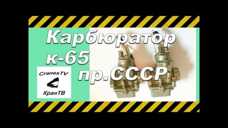 Карбюратор к65 СССР