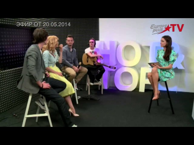 HOTTOP WEEKEND - гости группа 5sta Family - Europa Plus TV