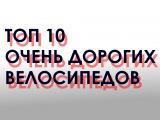 ТОП 10 ОЧЕНЬ ДОРОГИХ ВЕЛОСИПЕДОВ
